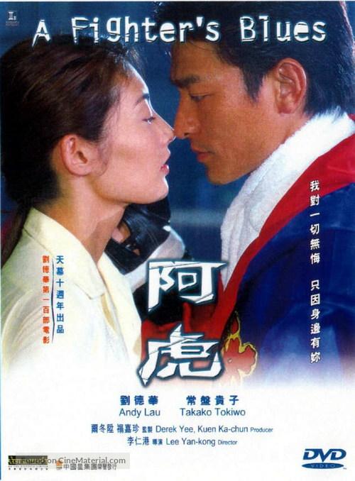 A Fu - Hong Kong DVD movie cover