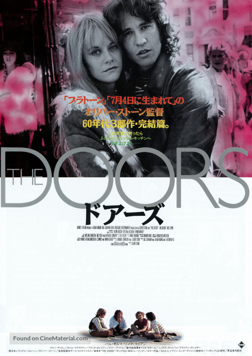 The Doors - Japanese Movie Poster