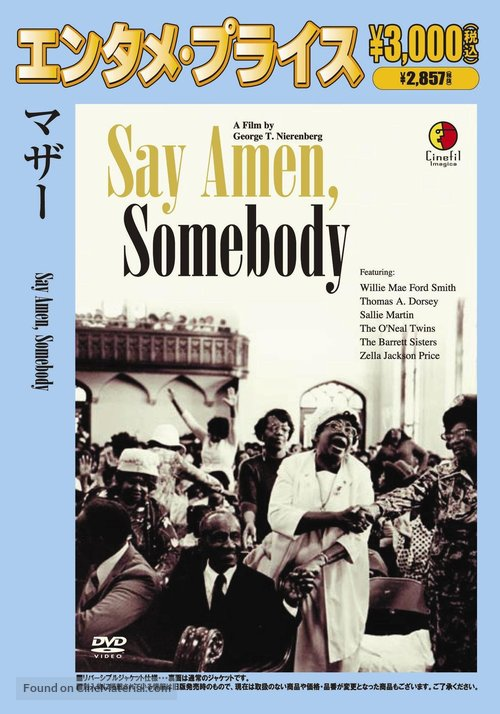 Say Amen, Somebody - Japanese Video release movie poster