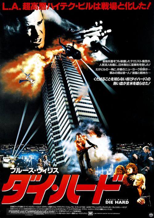 Die Hard - Japanese Movie Poster