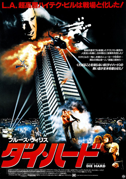 Die Hard - Japanese Movie Poster