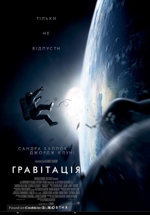 Gravity - Ukrainian Movie Poster