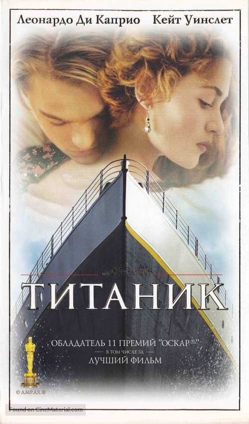 Titanic - Russian VHS movie cover
