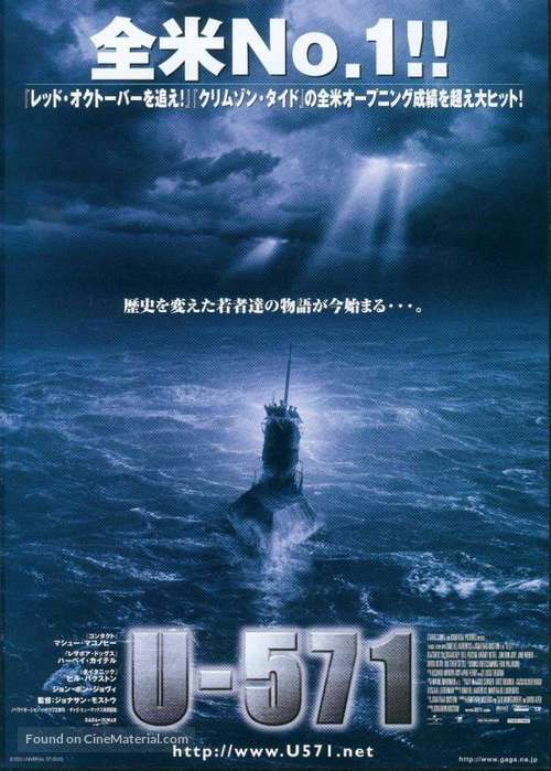 U-571 - Japanese Movie Poster