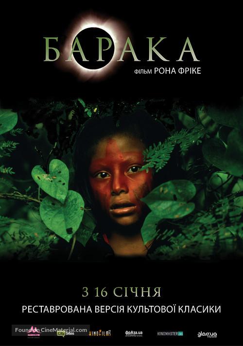 Baraka - Ukrainian Movie Poster
