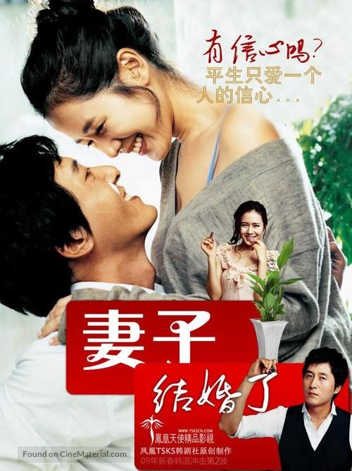A-nae-ga kyeol-hon-haet-da - Hong Kong Movie Poster