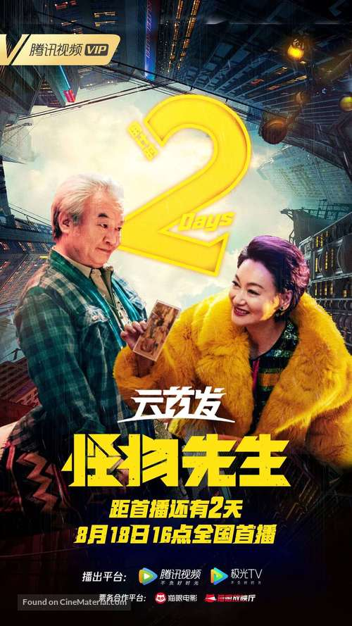 Guai wu xian sheng - Chinese Movie Poster