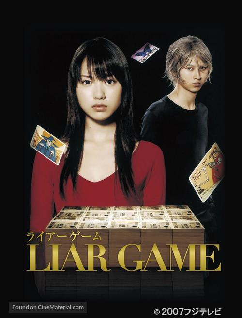 """""""Liar Game"""" - Japanese Movie Poster"""