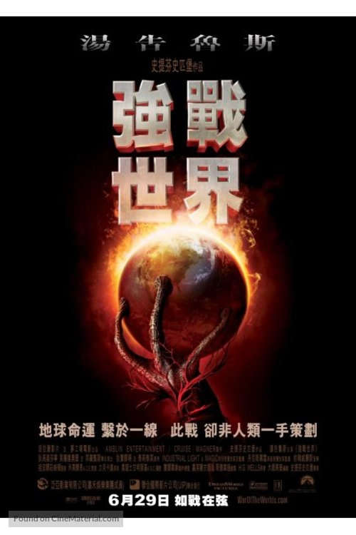 War of the Worlds - Hong Kong Movie Poster