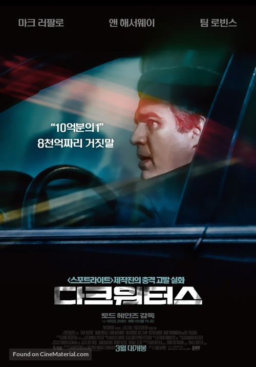Dark Waters - South Korean Movie Poster