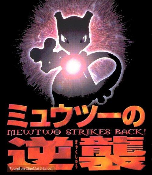 Pokemon The First Movie Mewtwo Strikes Back 1998 Japanese