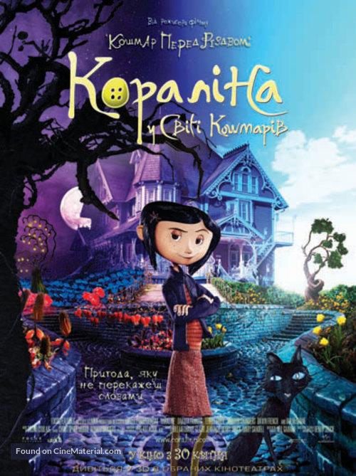 Coraline - Ukrainian Movie Poster
