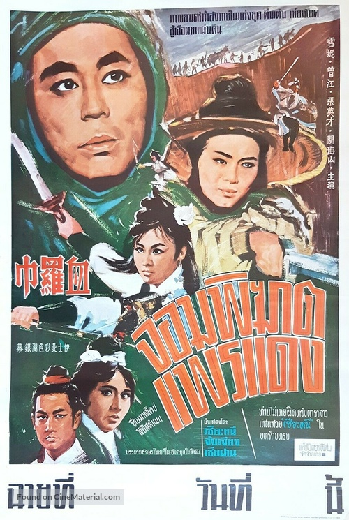 Xue luo jin - Thai Movie Poster