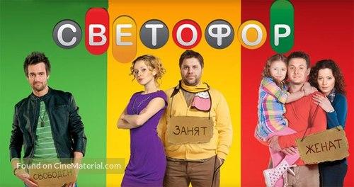 """Svetofor"" - Russian Movie Poster"