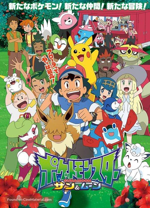 """""""Poketto monsutâ"""" - Japanese Movie Cover"""