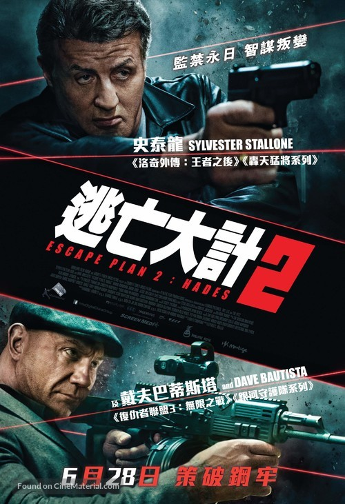 escape plan 2 hades hong kong movie poster