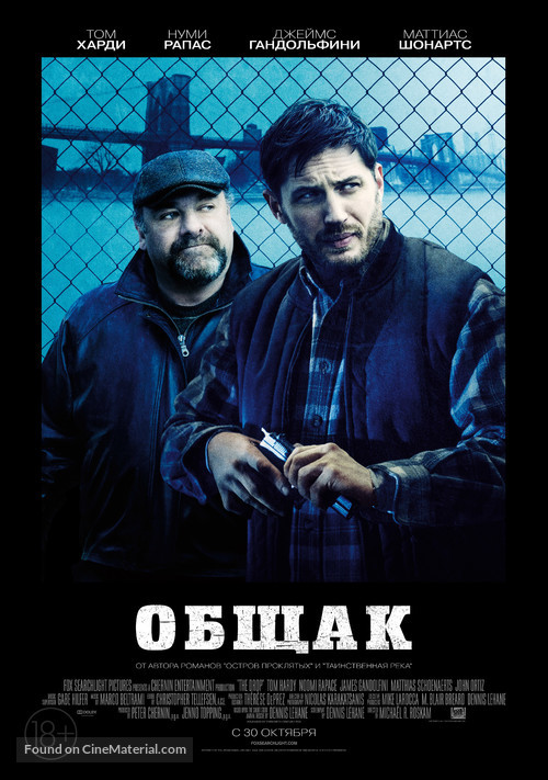The Drop - Russian Movie Poster