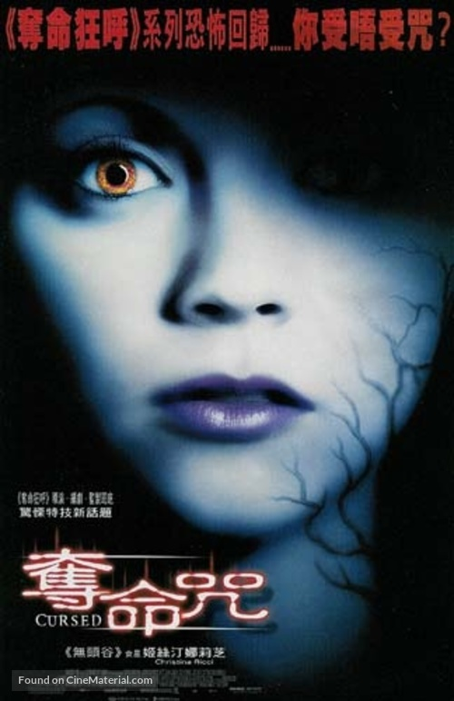 Cursed - Taiwanese Movie Poster