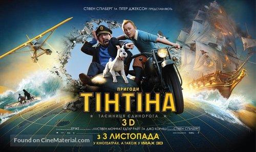 The Adventures of Tintin: The Secret of the Unicorn - Ukrainian Movie Poster