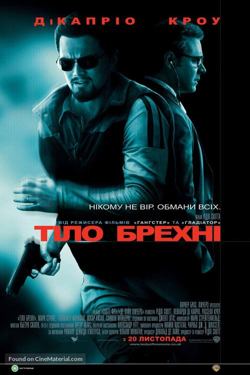 Body of Lies - Ukrainian Movie Poster