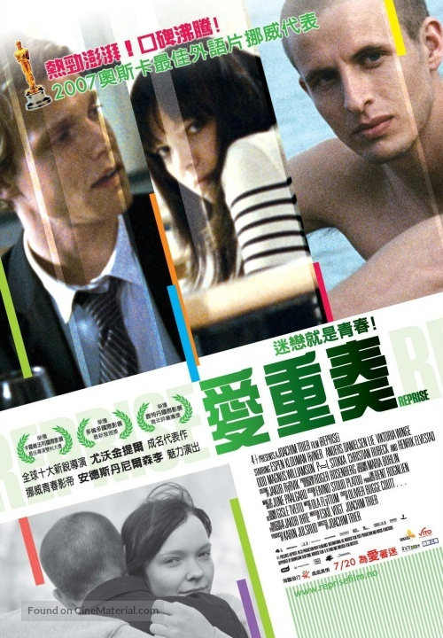 Reprise - Chinese Movie Poster