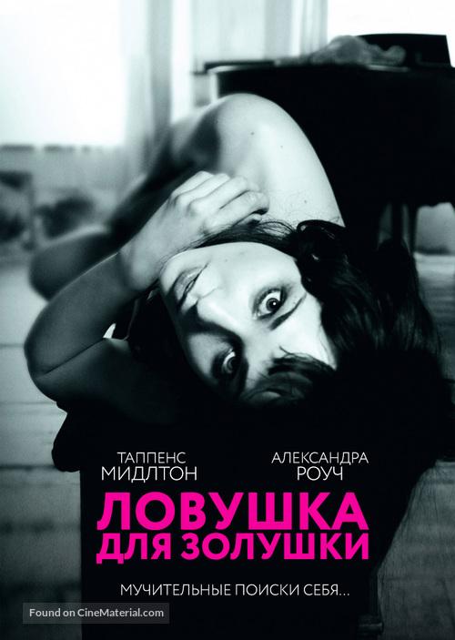 Trap for Cinderella - Russian Movie Poster