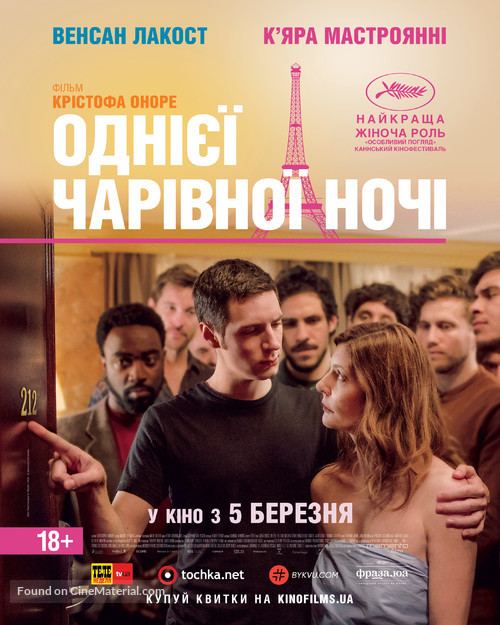 Chambre 212 - Ukrainian Movie Poster