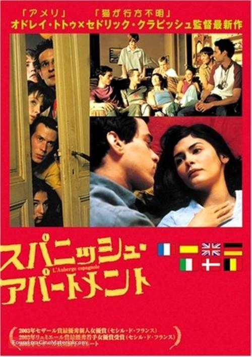 L'auberge espagnole - Japanese Movie Poster