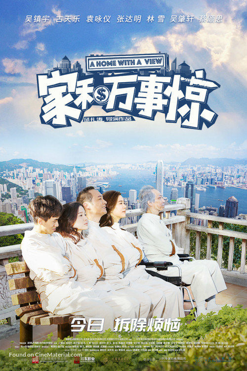A Home with a View - Hong Kong Movie Poster