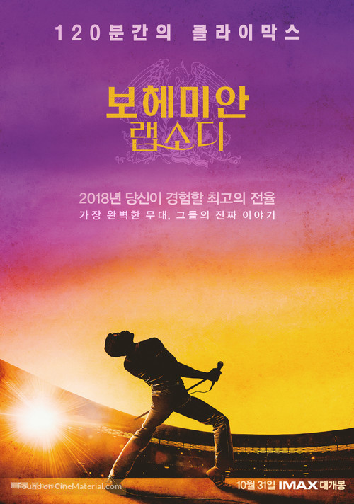 Bohemian Rhapsody - South Korean Movie Poster