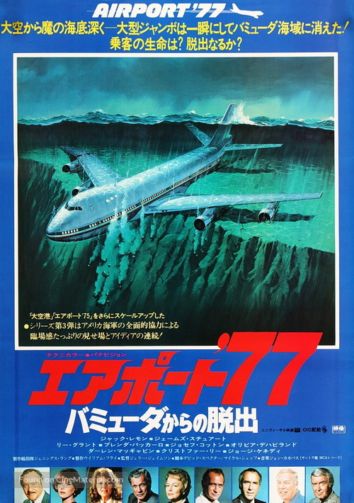 Airport '77 - Japanese Movie Poster