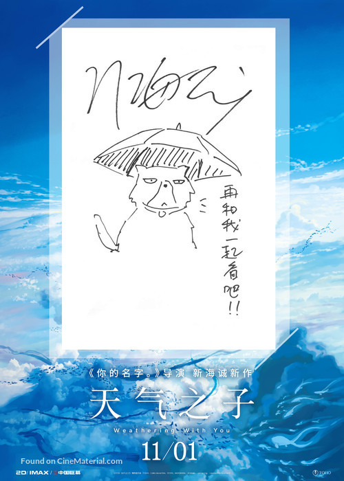 Weathering with You - Chinese Movie Poster