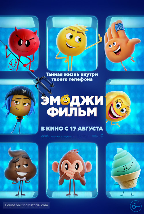 The Emoji Movie - Russian Movie Poster