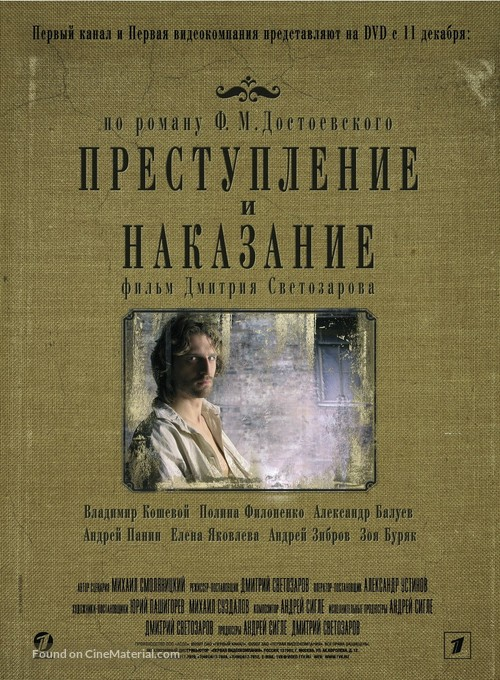 """Prestuplenie i nakazanie"" - Russian poster"