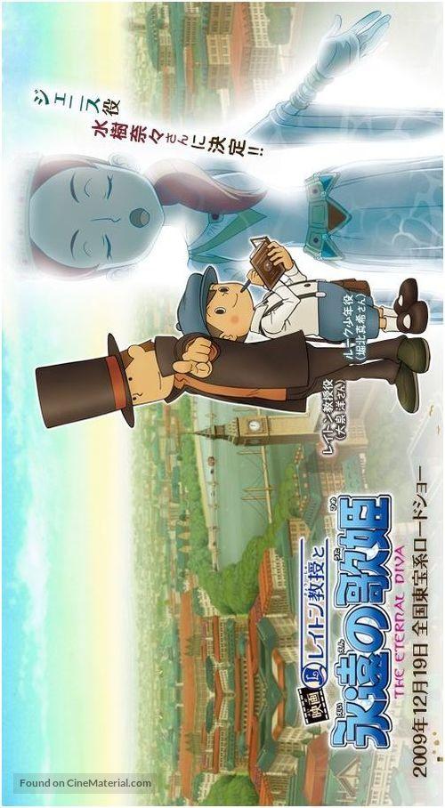 Professor Layton And The Eternal Diva 2009 Japanese Movie Poster