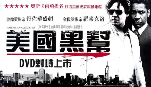 American Gangster - Taiwanese Movie Poster