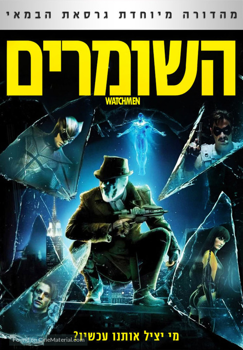 Watchmen - Israeli Movie Cover
