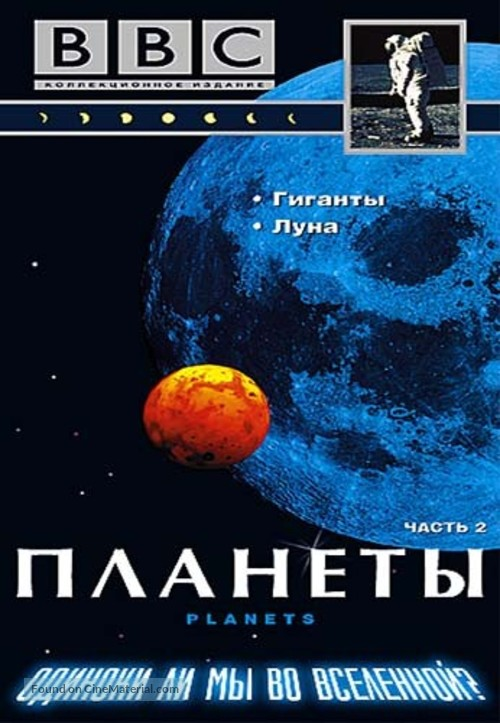 """""""The Planets"""" - Russian Movie Cover"""