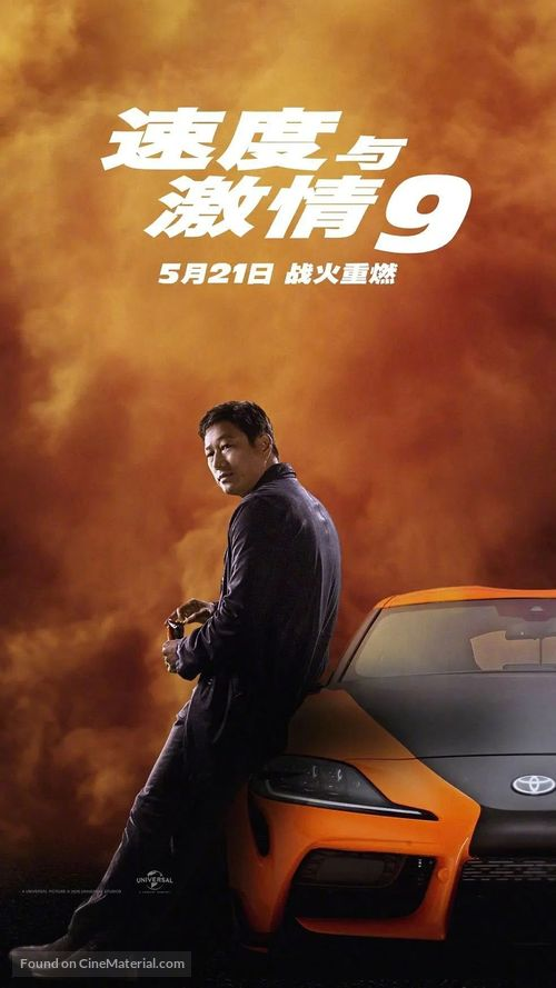 Fast & Furious 9 - Chinese Movie Poster