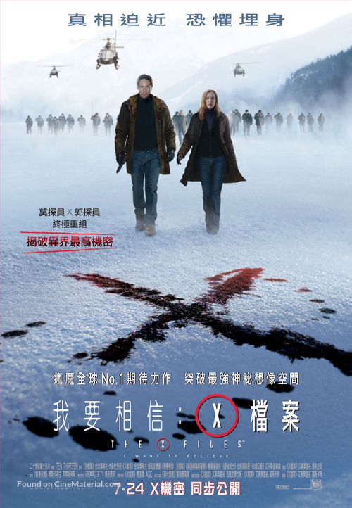 The X Files: I Want to Believe - Hong Kong Movie Poster