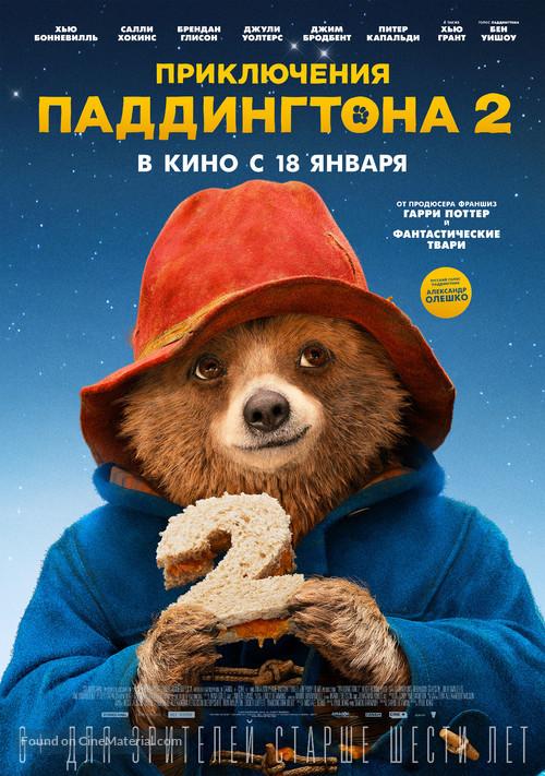 Paddington 2 2017 Russian Movie Poster
