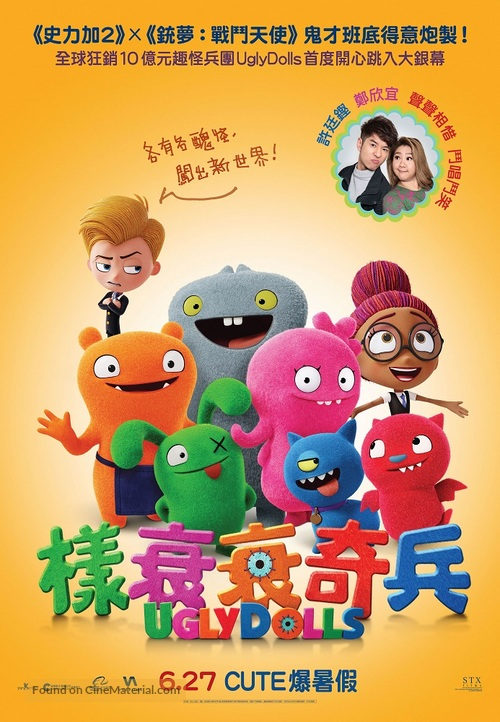 UglyDolls - Hong Kong Movie Poster