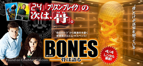 """Bones"" - Japanese Movie Poster"