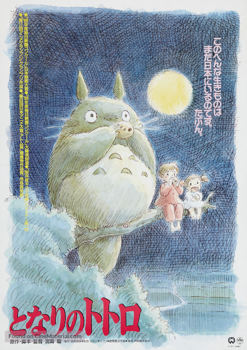 Tonari no Totoro - Japanese Theatrical movie poster