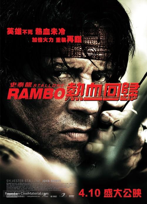Rambo - Hong Kong poster