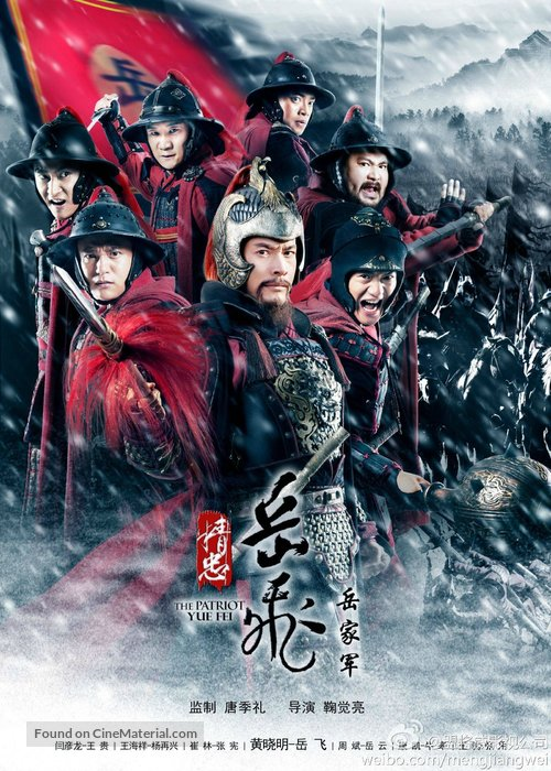 """""""The Patriot Yue Fei"""" - Chinese Movie Poster"""