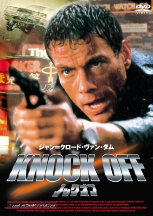 Knock Off - Japanese Movie Cover