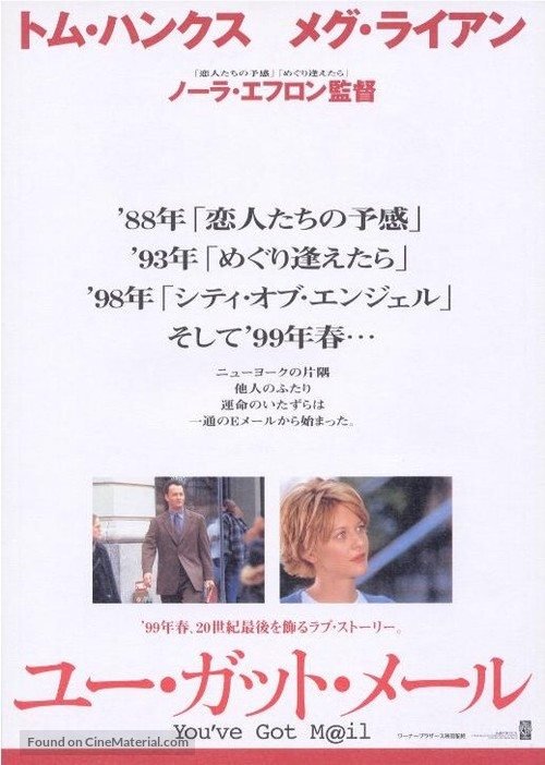 You Ve Got Mail 1998 Japanese Movie Poster