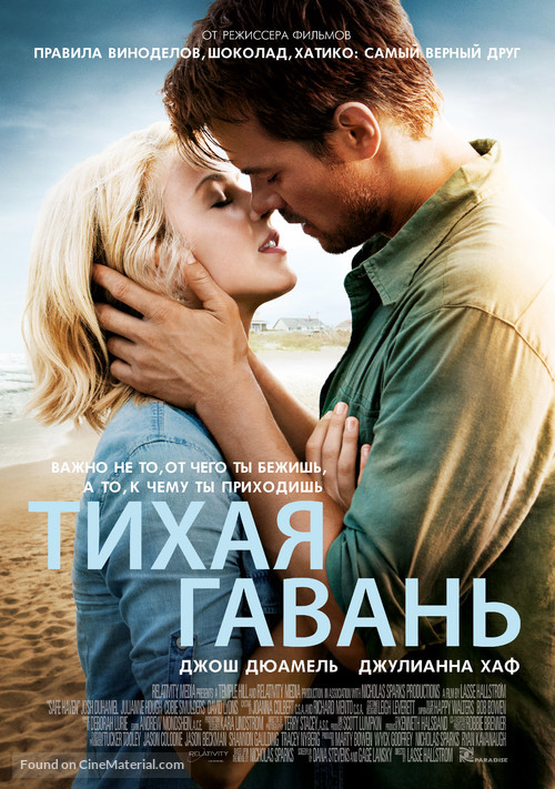 Safe Haven - Russian Movie Poster