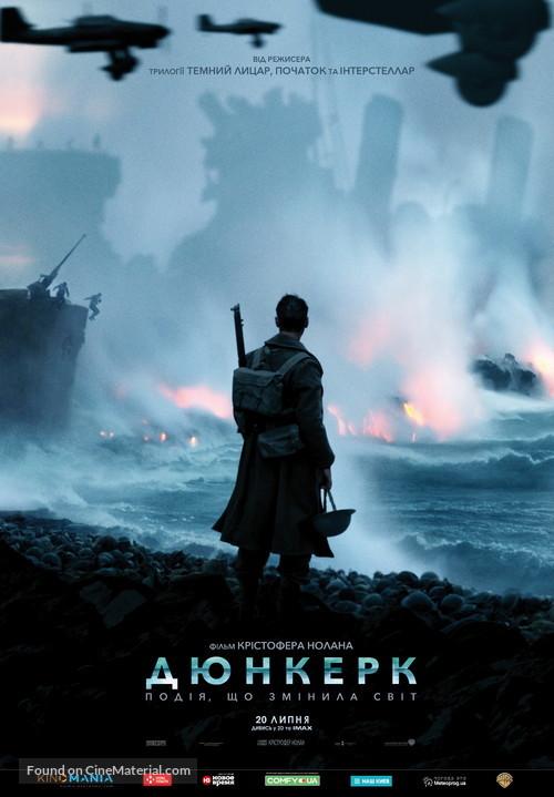 Dunkirk - Ukrainian Movie Poster